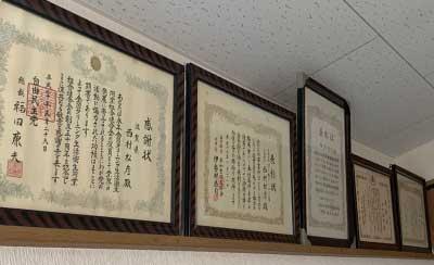 長年、業界への貢献から「黄綬褒章」をはじめ様々な感謝状を頂きました。